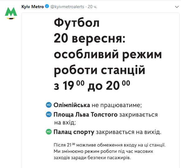 Киевлян предупредили об изменениях в работе трех станций метрополитена