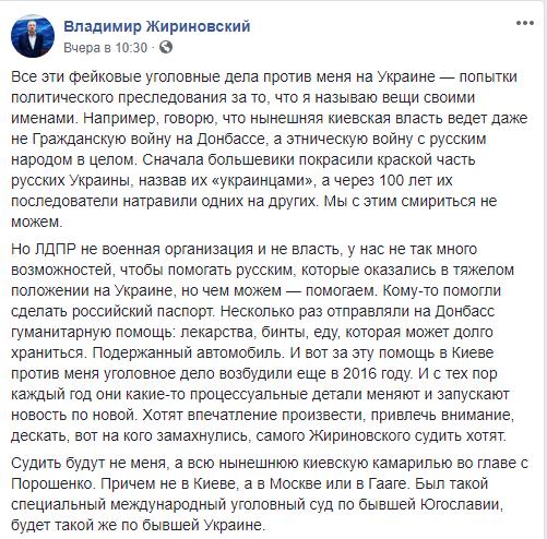 Українські силовики викликали на допит Жириновського