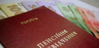 Пенсия по новым правилам: что нужно знать украинцам - today.ua