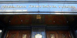 Прокуратура просить Францію видати затриманого громадянина України - today.ua