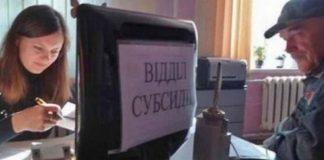 Верифікація субсидій: у Мінфіні озвучили подробиці - today.ua