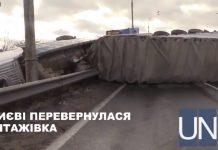 ДТП в столице: на кольцевой дороге перевернулась фура - today.ua