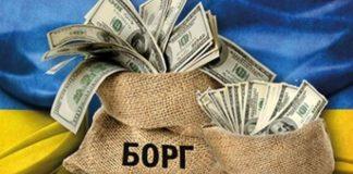 Скільки боргів повинна повернути Україна до кінця року - today.ua