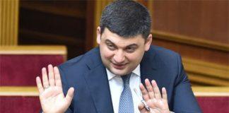 Гройсман порекомендовал работникам «Укрпочты» добровольно написать заявления на увольнение - today.ua
