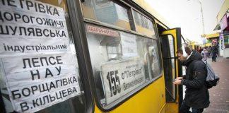 В Киеве подорожает проезд в маршрутках - today.ua