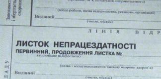 Нові листки непрацездатності: що потрібно знати українцям - today.ua