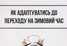 Перехід на зимовий час: поради від Уляни Супрун - today.ua