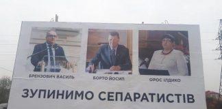 """Білборди про """"сепаратистів"""": прокуратура відкрила справу - today.ua"""