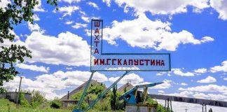 """Страйк під землею: чого хочуть луганські шахтарі"""" - today.ua"""