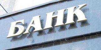 Ще три банки можуть покинути український ринок - today.ua