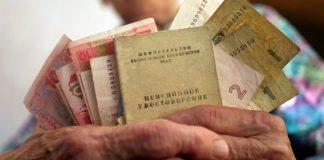 Около 10 миллионов пенсионеров получат повышение пенсии в 2019 году - today.ua