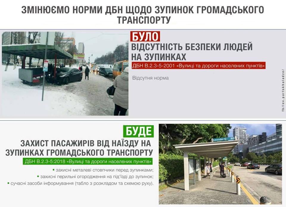 Остановки общественного транспорта оборудуют защитными столбиками