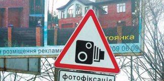 Официально: опубликован список трасс с контролем скоростного режима - today.ua