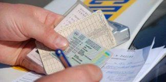 Водійські права в Україні почнуть видавати по-новому - today.ua