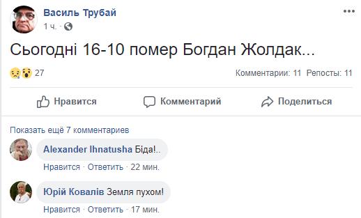 У Києві раптово помер Богдан Жолдак