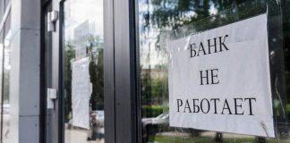 Майже тисячу відділень банків закриють в Україні - today.ua