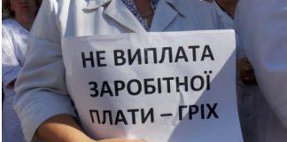"""Борги по зарплатах лікарів становлять 1,5 млрд гривень - Супрун"""" - today.ua"""