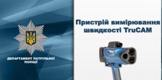 З 8 жовтня патрульні використовуватимуть нові радари швидкості - today.ua