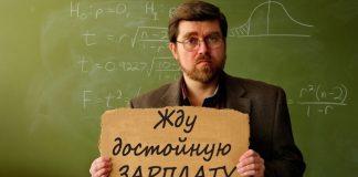 Повышение зарплат учителям: назвали сроки и суммы - today.ua