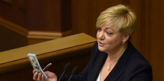 Гонтарева назвала ПриватБанк фінансовою пірамідою - today.ua