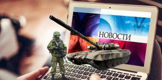 """Стало известно, как Россия пытается """"залезть в мозг"""" украинцам - today.ua"""