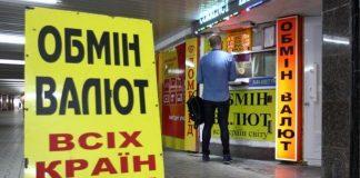 """Курс доллара в Украине будет расти - эксперты"""" - today.ua"""