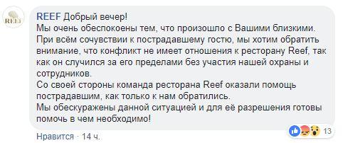 В Одесі охорона ресторану побив відвідувача