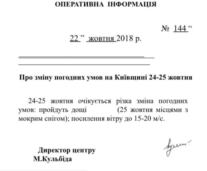 """Різке погіршення погоди: """"Укравтодор"""" зробив попередження водіям"""