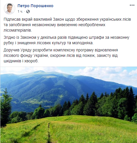 Порошенко підписав Закон щодо збереження українських лісів