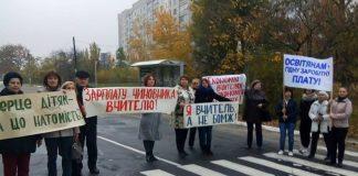 Освітяни протестують: у Каневі вчителям заборгували 4 млн грн заробітних плат - today.ua