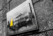 НАБУ розслідує законність закупівлі Генпрокуратурою 17 авто - today.ua