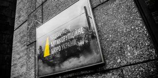 НАБУ открыло дело по факту хищения средств в оборонном секторе - today.ua