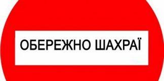 Тисячі українців стали жертвами кредитних шахраїв - today.ua