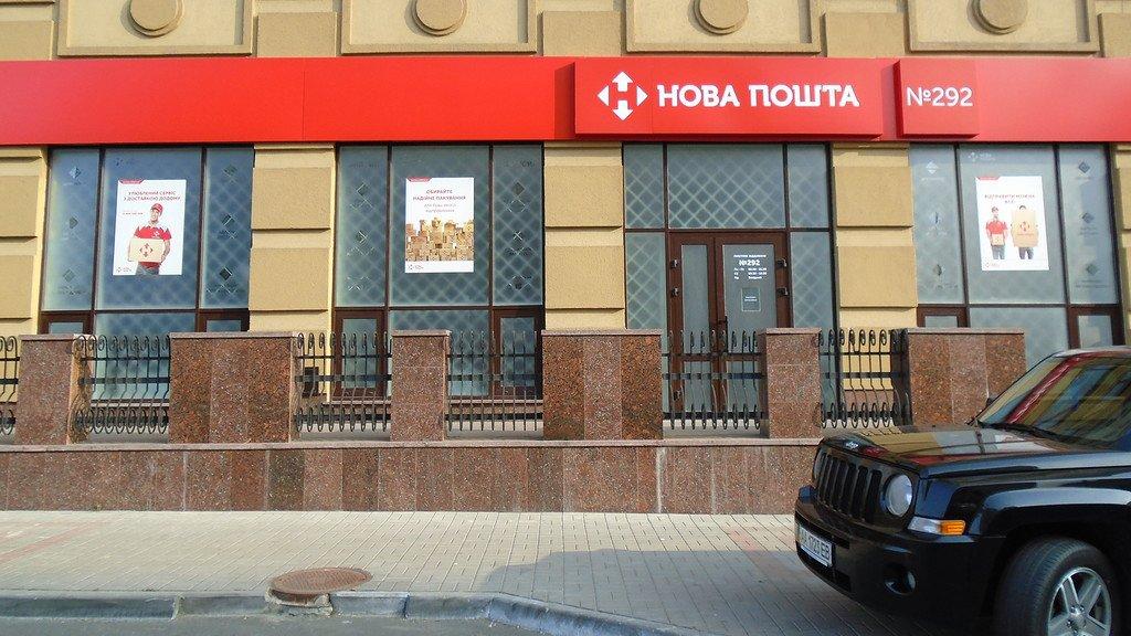 «Новая почта» повышает тарифы до 25%  - today.ua