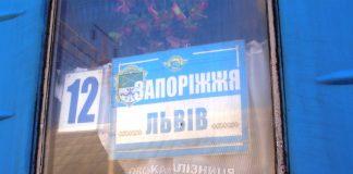 """Жуткая находка: в поезде """"Львов - Запорожье"""" нашли мертвую женщину - today.ua"""