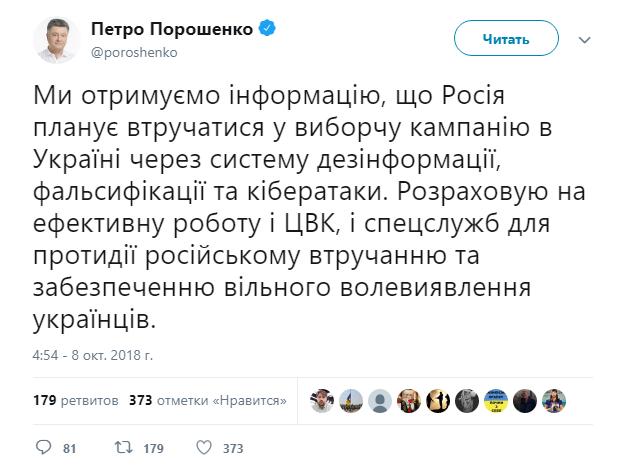 Россия намерена вмешаться в избирательную кампанию в Украине - Порошенко