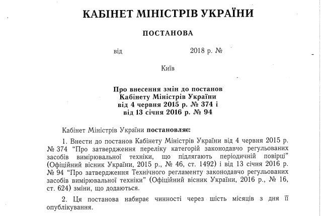 Водителям на заметку: в Украине будут фиксировать нарушения на дорогах в автоматическом режиме