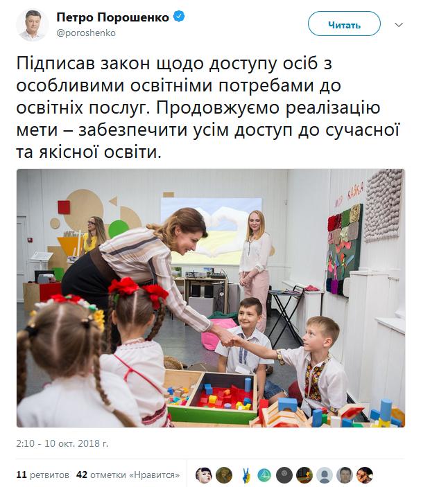 Діти з особливими освітніми потребами матимуть доступ до освіти - Порошенко