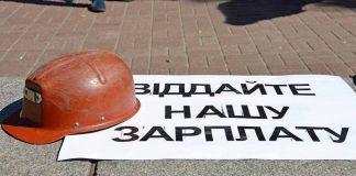 """Страйк на Луганщині: шахтарі протестують проти заборгованності та некомпетентності """" - today.ua"""