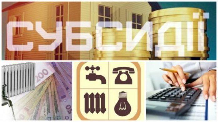 Розвінчали 5 популярних міфів про субсидію - today.ua
