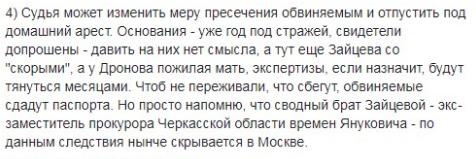 Харьковская трагедия: адвокат озвучил диагноз Зайцевой
