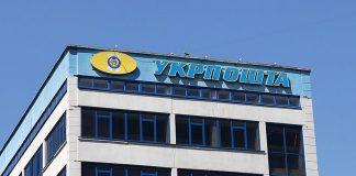 """Бухгалтера """"Укрпошти"""" звинувачують у привласненні 1,3 млн грн коштів компанії - today.ua"""