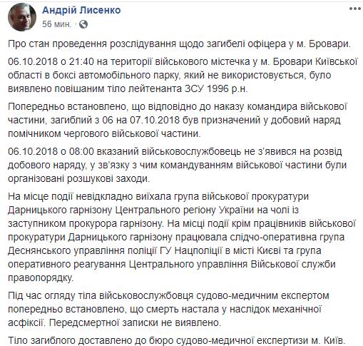 В воинской части в Броварах погиб лейтенант ВСУ