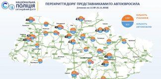 """Поліція розганятиме """"євробляхерів"""", що блокують дороги - today.ua"""