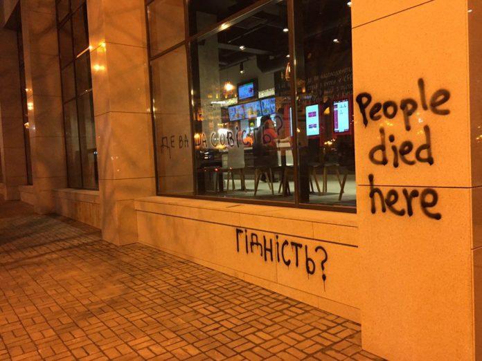 В Доме профсоюзов не работает KFC, против открытия которого протестовали активисты С14 - today.ua