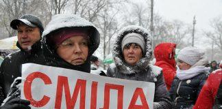 "Жители Смелы пикетируют Кабмин"" - today.ua"