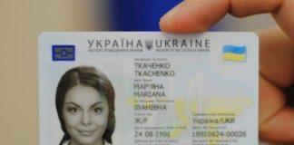 В Україні з 1 листопада можна змінювати звичайний паспорт на ID-карту - today.ua