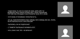"""""""Медведєв в паніці кричить"""": з'явився ще один запис переговорів російських моряків"""" - today.ua"""