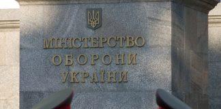 Все руководство Минобороны станет гражданским, - Президент Украины - today.ua