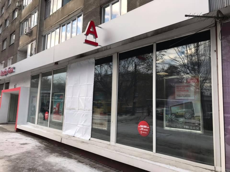 Вночі невідомі підпалили два відділення російського банку - today.ua